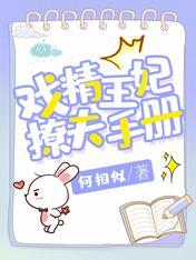 戏精王妃撩夫手册