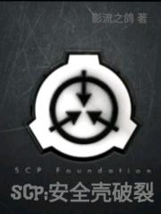 SCP:安全壳破裂